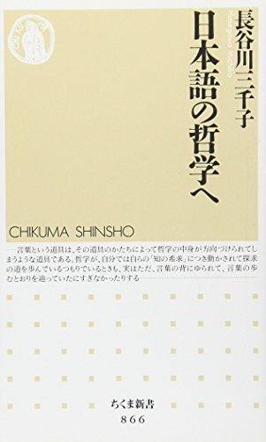 日本語の哲学へ (ちくま新書)の詳細を見る