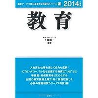 教育〈2014年度版〉 (最新データで読む産業と会社研究シリーズ)