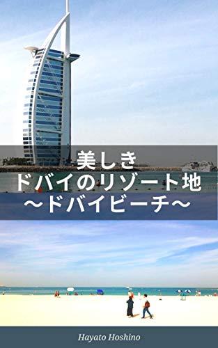 美しきドバイのリゾート地~ドバイビーチ〜 ドバイ・アブダビ2018シリーズ (EvoTo写真集)
