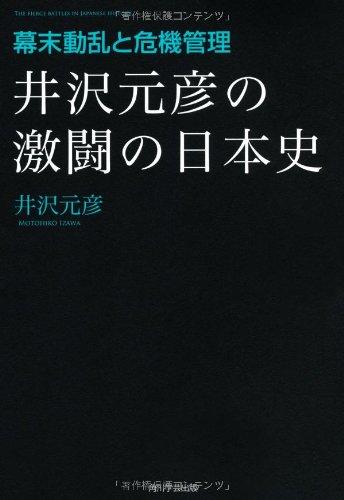 井沢元彦の激闘の日本史 幕末動乱と危機管理 (単行本)の詳細を見る
