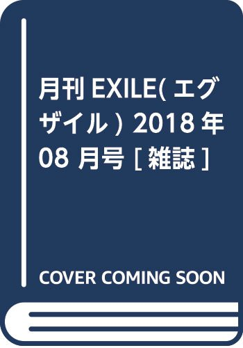 月刊EXILE(エグザイル) 2018年 08 月号 [雑誌...