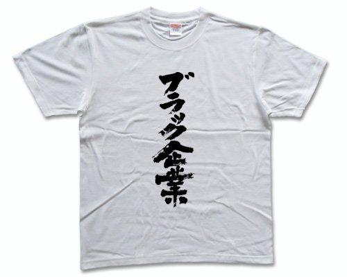 ブラック企業 書道家が書く漢字Tシャツ サイズ:M 白Tシャツ 前面プリント