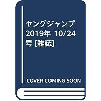 ヤングジャンプ 2019年 10/24 号 [雑誌]