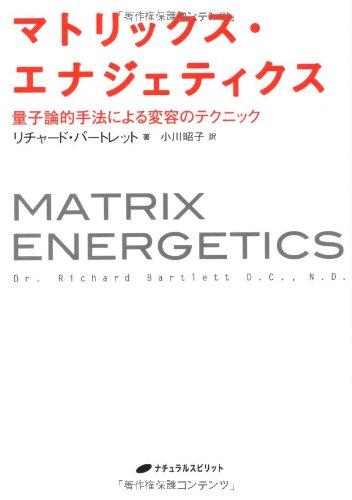 マトリックス・エナジェティクス—量子論的手法による変容のテクニック