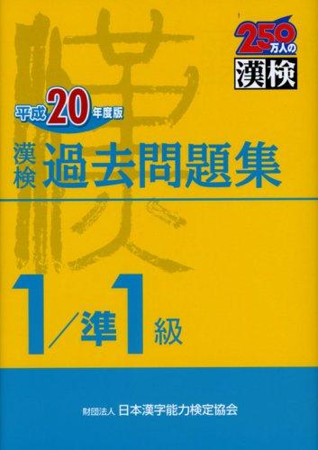 漢検1級/準1級過去問題集〈平成20年度版〉の詳細を見る