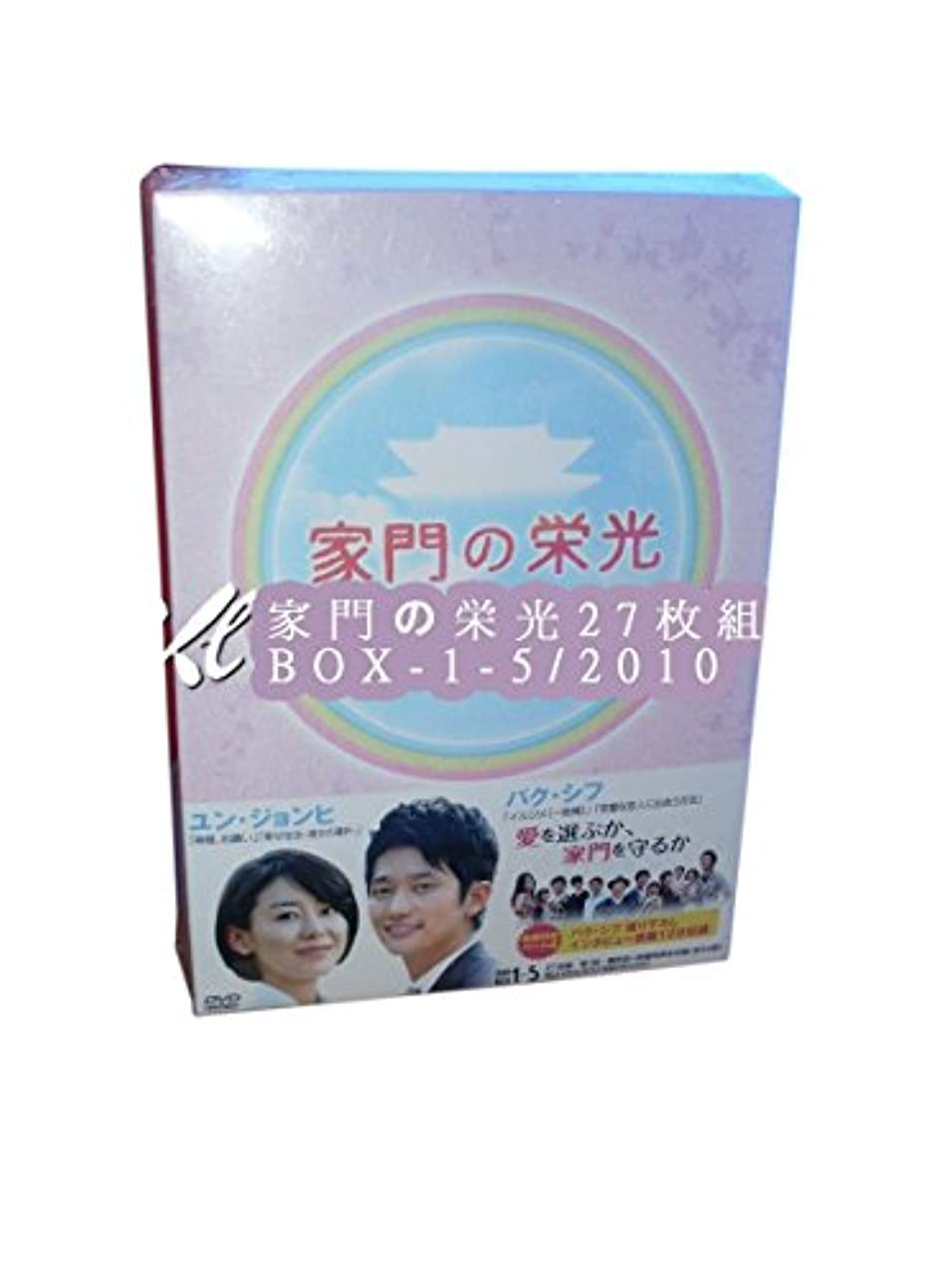 見通し騒ぎ買収家門の栄光 BOX1-5 2010