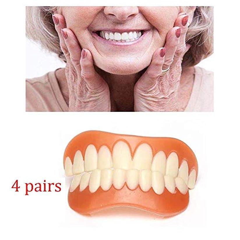 カロリー悲しみキリスト教インスタント笑顔歯4対上下の白い歯の列セット義歯セットベニヤフレックス義歯パーフェクトフィットペーストツール