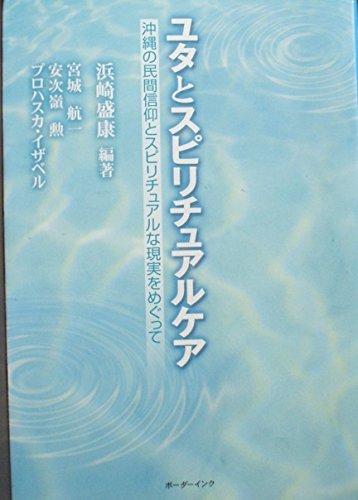 ユタとスピリチュアルケア―沖縄の民間信仰とスピリチュアルな現実をめぐって