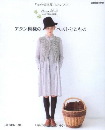 アラン模様のベストとこもの (Let's knit series)