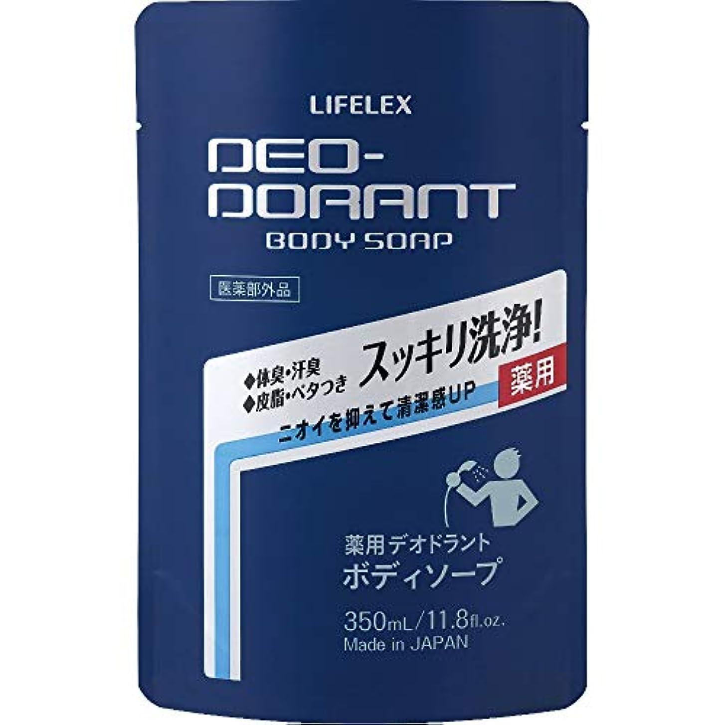 弾力性のあるうまくいけばサイドボードコーナン オリジナル LIFELEX 薬用デオドラント ボディソープ詰替 350ml