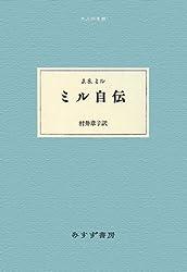ミル自伝 (大人の本棚)