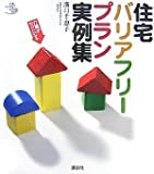 介護がラクになる 住宅バリアフリープラン実例集 (介護ライブラリー)
