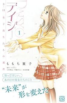 デイジー ~3.11 女子高生たちの選択~ プチデザ(1) (デザートコミックス)