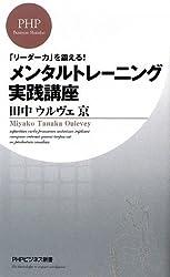 メンタルトレーニング実践講座 (PHPビジネス新書)