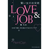 LOVE & JOB 賢い女の社交術―仕事で輝き、男を動かす50のモテワザ