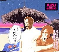 AZUのラジオ2007年9月はTKッ!