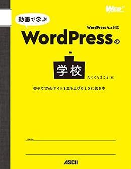 [たにぐち まこと]の動画で学ぶWordPressの学校 初めてWebサイトを立ち上げるときに読む本 (Web Professional Books)