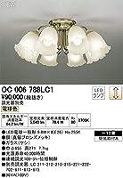 オーデリック/シャンデリア ~12畳 OC006788LC1 調光器別売