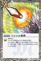 バトルスピリッツ ペンシル爆弾/ウルトラ怪獣超決戦(BSC24)/シングルカード/BSC24-051