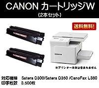 CANON カートリッジW 2本セット 純正品
