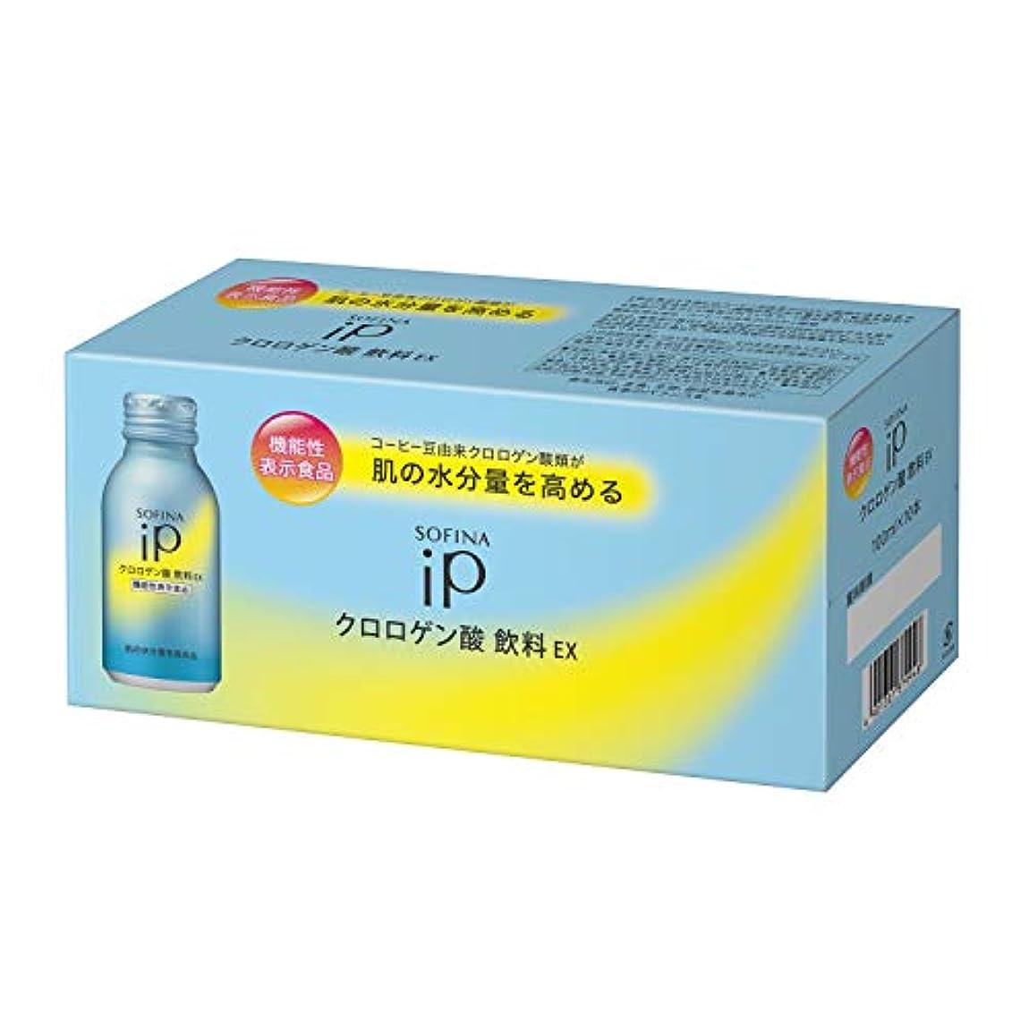 モーションデコラティブエイリアスソフィーナiP(アイピー) ソフィーナ iP クロロゲン酸 飲料 EX 100ml×10本