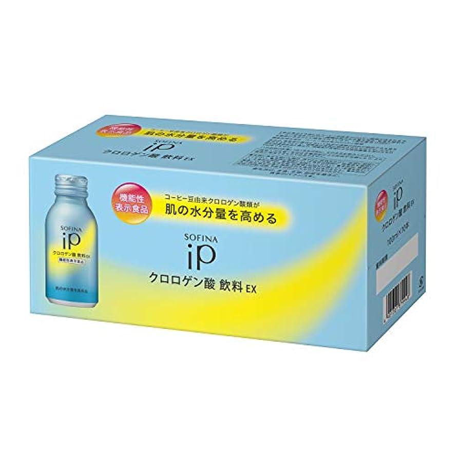 データコールド不毛ソフィーナiP(アイピー) ソフィーナ iP クロロゲン酸 飲料 EX 100ml×10本