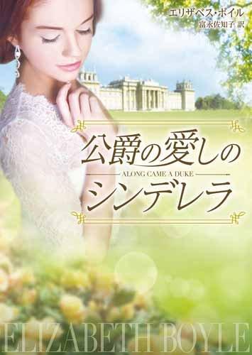 公爵の愛しのシンデレラ (MIRA文庫)の詳細を見る