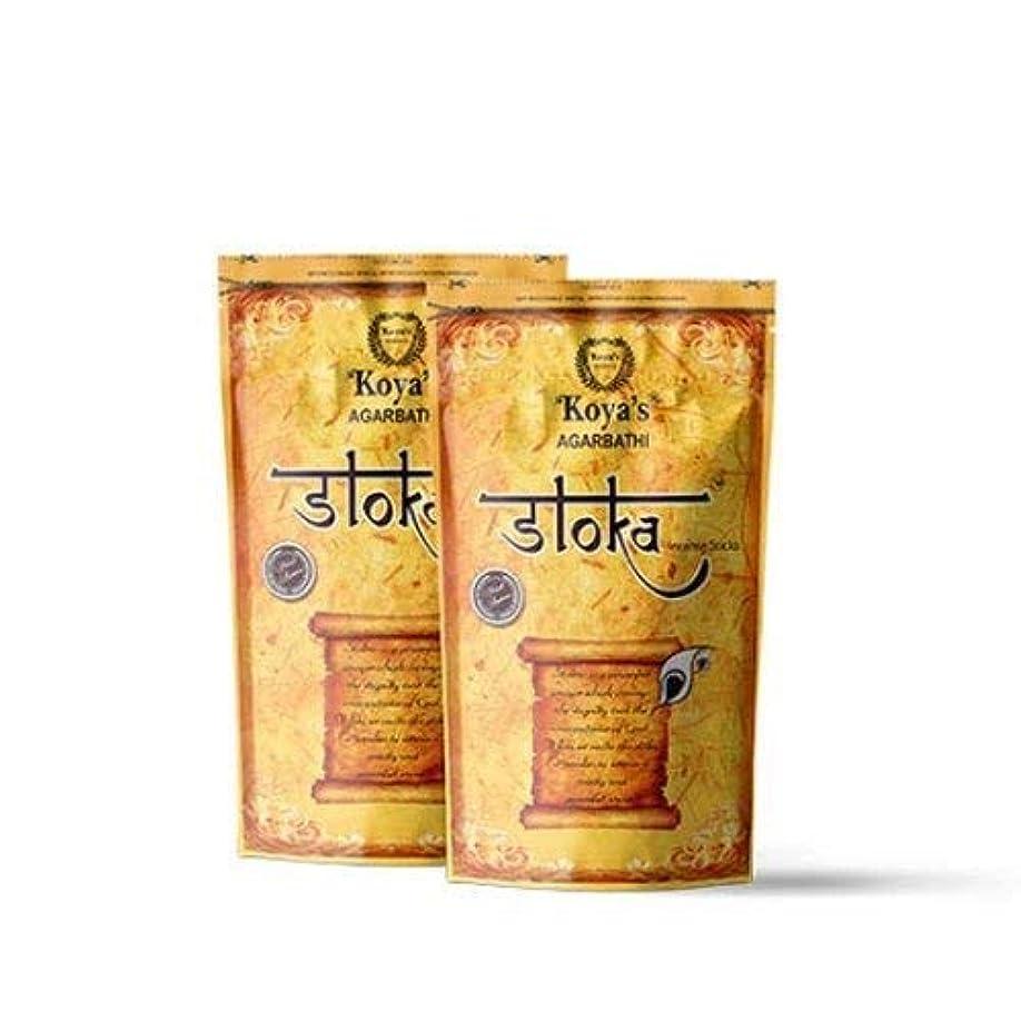 ベリー困惑した節約Koya's Sloka Incense Sticks-Pack of 3 Zipper Pouch