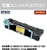 EPSON 定着ユニットLPCA3TCU1 純正品