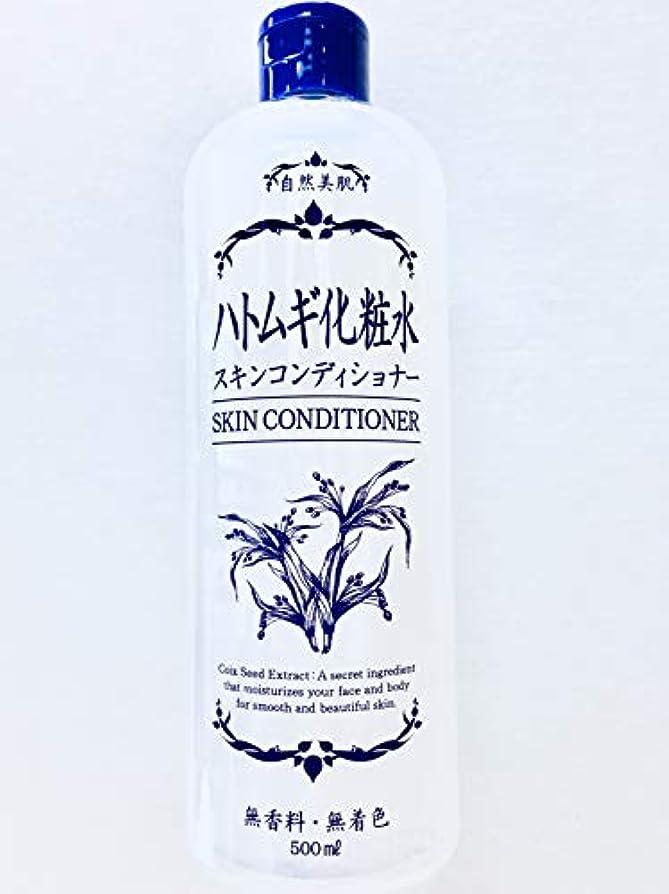 香ばしい週末すずめはとむぎ化粧水