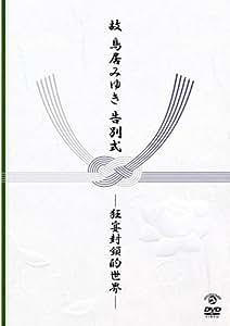 故 鳥居みゆき告別式 ~狂宴封鎖的世界~ [DVD]