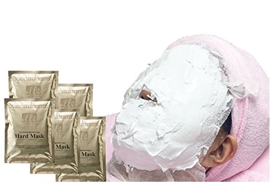 有害温度計インタビュー石膏パック 「Hard Mask」5回分(250g×5袋)/ エステ業務用
