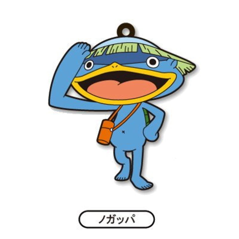 妖怪ウォッチ トレーディングラバーストラップ [7.ノガッパ](単品)