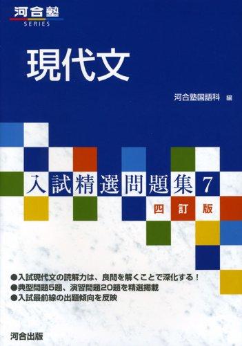 入試精選問題集 7 現代文 4訂版 (河合塾シリーズ)