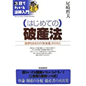 はじめての破産法 (3日でわかる法律入門)