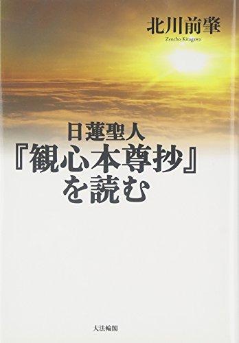 日蓮聖人『観心本尊抄』を読む