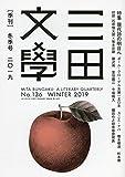 三田文学 2019年 02 月号 [雑誌]