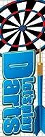 のぼり旗スタジオ のぼり旗 ダーツ015 通常サイズ H1800mm×W600mm