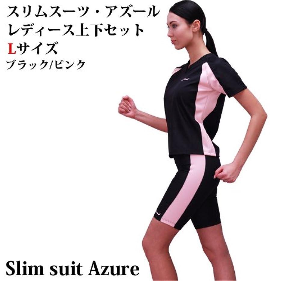 ペナルティ膨張する対話スリムスーツ?アズール レディース上下セット Lサイズ ブラック/ピンク