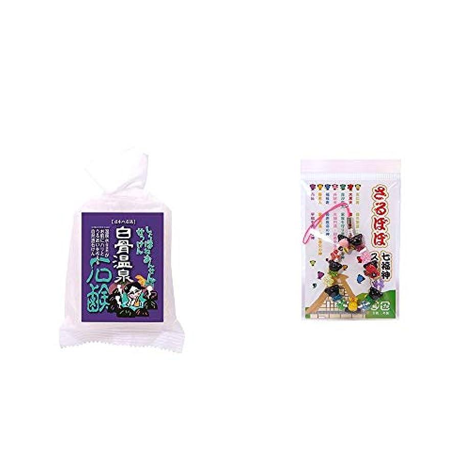 [2点セット] 信州 白骨温泉石鹸(80g)?さるぼぼ七福神ストラップ/縁結び?魔除け //