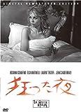 狂った夜(スペシャル・プライス) [DVD]