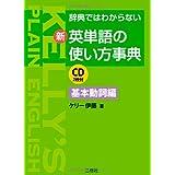 辞典ではわからない新 英単語使い方事典 基本動詞編 CD2枚付