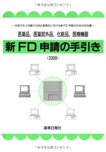 医薬品、医薬部外品、化粧品、医療機器 新FD申請の手引 2009...