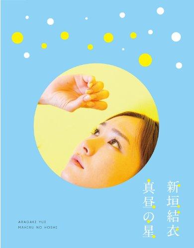 真昼の星/(新垣結衣ドキュメンタリー) [Blu-ray]