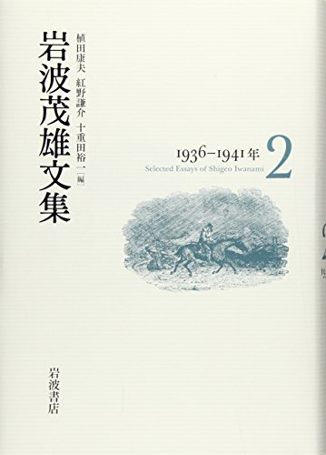 岩波茂雄文集 第2巻 1936-1941年の詳細を見る
