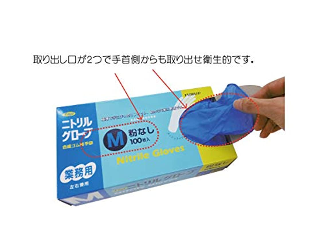 フジニトリルグローブ 粉無 ブルー (M) 100枚入