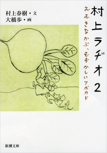 村上ラヂオ2: おおきなかぶ、むずかしいアボカド (新潮文庫)
