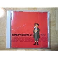 「ロミオの青い空」オリジナル・サウンドトラック(3)~メモリアル・ストリーズ・セレクション