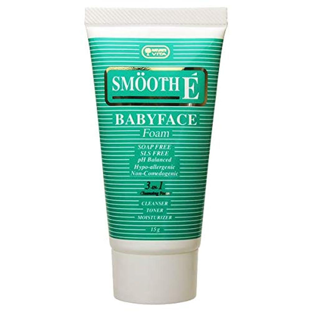 トレイシェル類人猿SMOOTHE(スムースイー) スムースE ベビーフェイス フォーム (15g) 植物由来 洗顔クリーム
