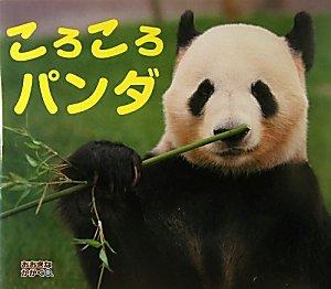 ころころパンダ (おおきなかがく)の詳細を見る